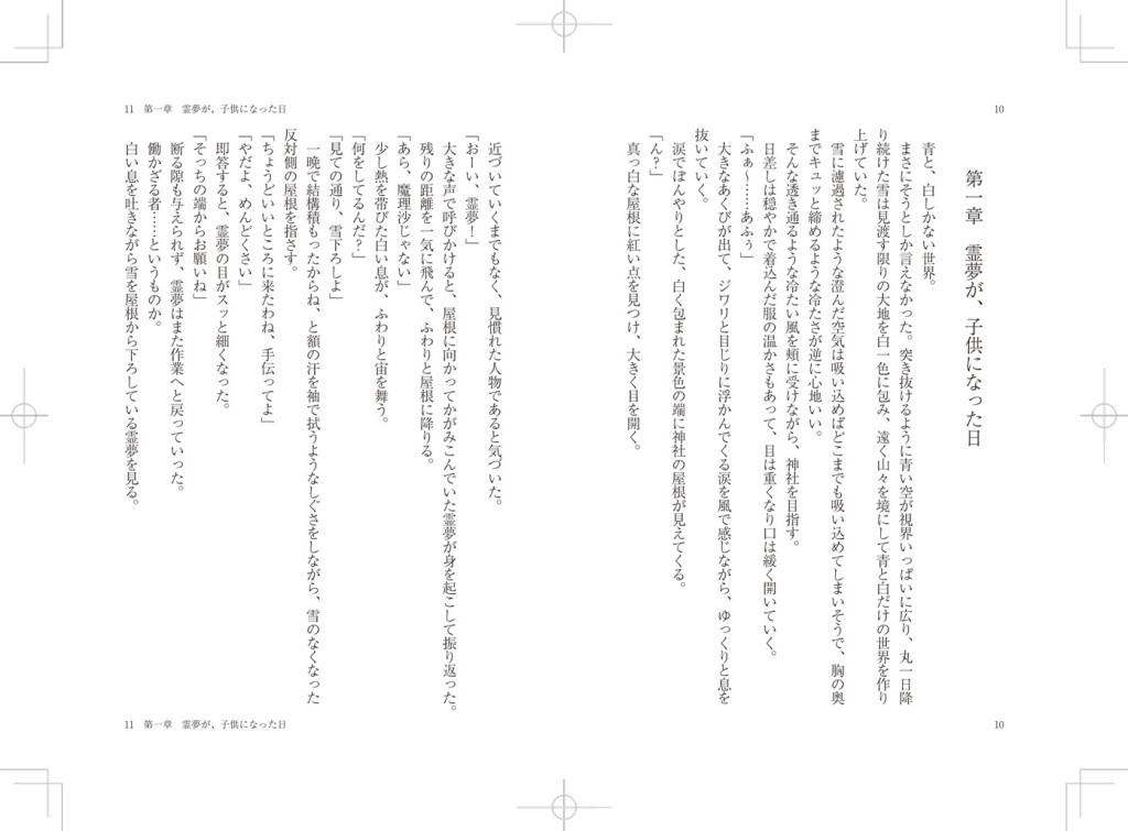 Aタイプ 文字サイズ【小】明朝系