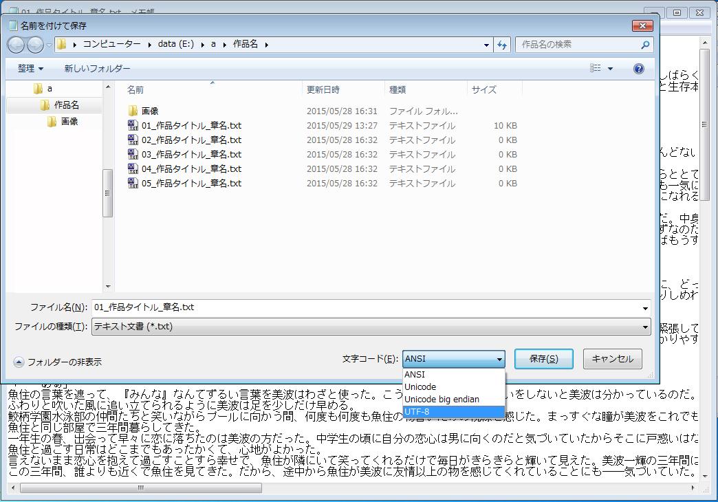 2_UTF-8 指定