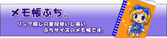 メモ帳ぷち